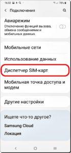 Экран 3 Сеть 4G (LTE)