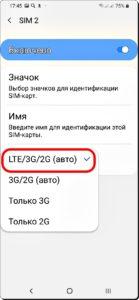 Экран 9 Сеть 4G (LTE)