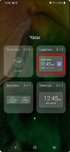 Экран 4 Будильник на экране