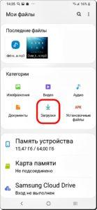 Экран 4 Найти файл