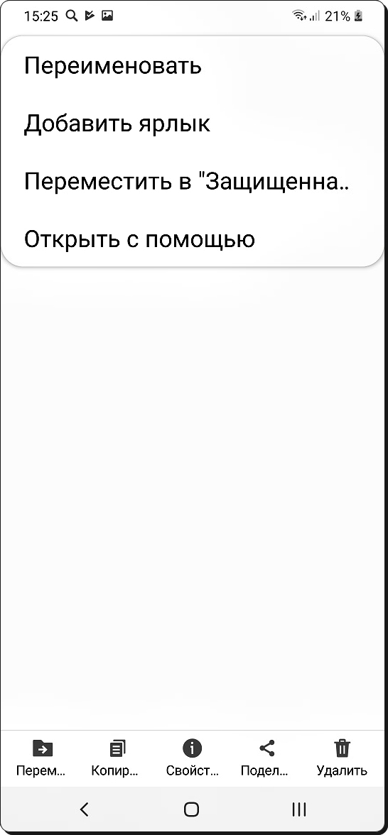 Экран 8 Найти файл