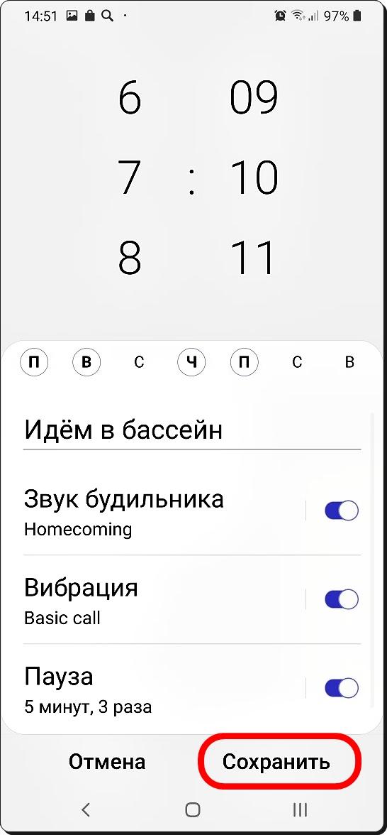 Экран 10 Настроить будильник