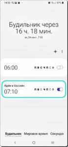 Экран 11 Настроить будильник