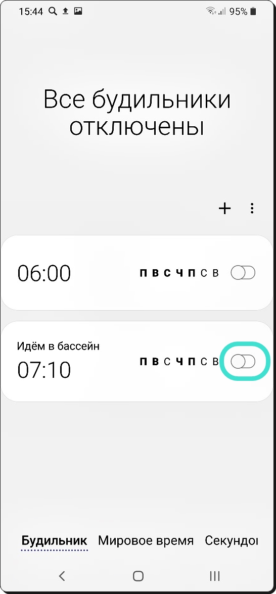 Экран 12 Настроить будильник