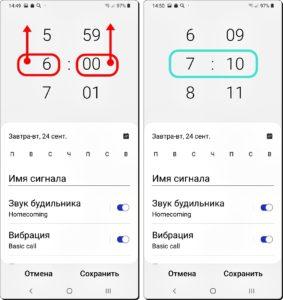 Экран 3 и 4 Настроить будильник