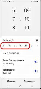 Экран 5 Настроить будильник