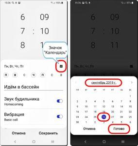 Экран 6 и 7 Настроить будильник