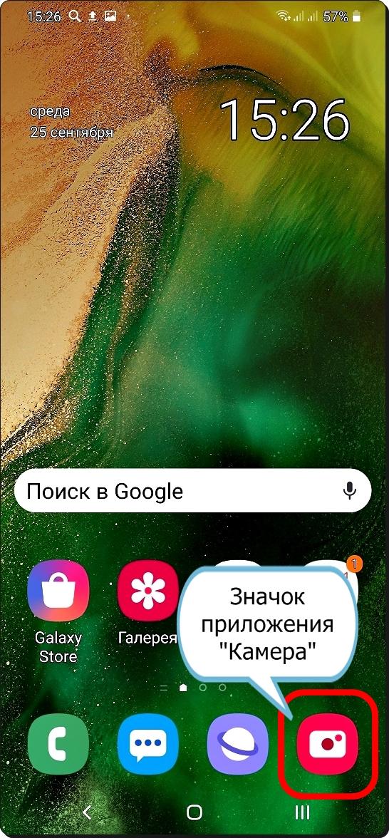 Экран 1 Сканирование QR-кода