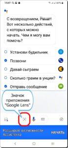 Экран 12 Сканирование QR-кода