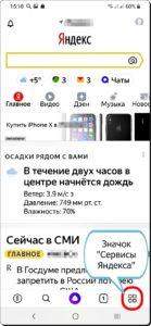 Экран 16 Сканирование QR-кода