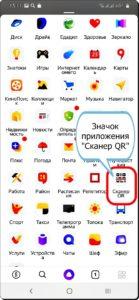 Экран 17 Сканирование QR-кода