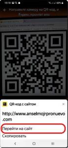 Экран 18 Сканирование QR-кода