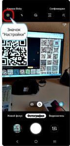 Экран 2 Сканирование QR-кода