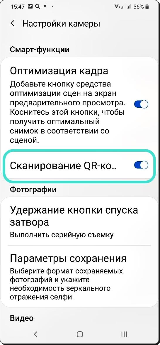 Экран 3 Сканирование QR-кода
