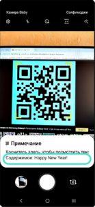 Экран 7 Сканирование QR-кода