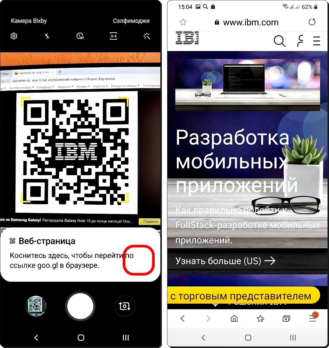 Экран 8 и 9 Сканирование QR-кода