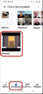 Экран 3 Снимок с QR-кодом