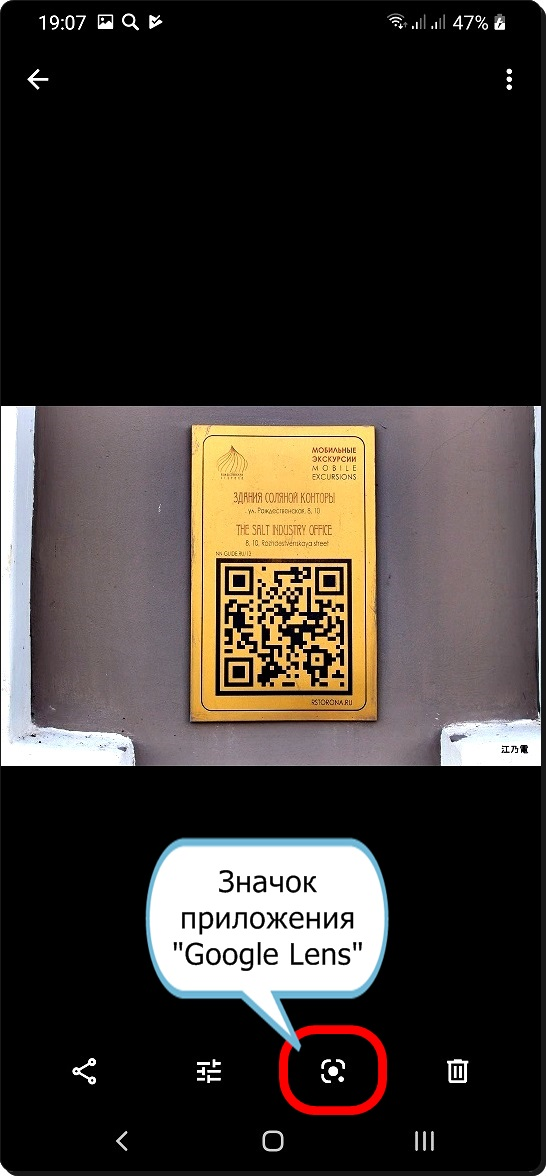 Экран 4 Снимок с QR-кодом