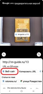Экран 5 Снимок с QR-кодом