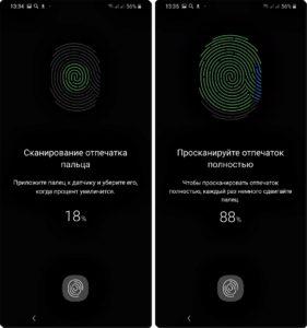 Экран 6 и 7 Сканер отпечатков