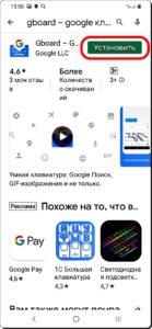 Экран 4 Установка Gboard