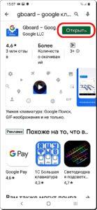 Экран 5 Установка Gboard