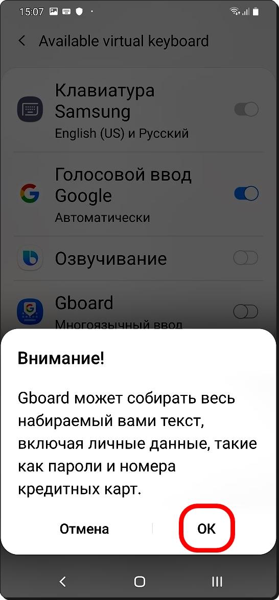 Экран 8 Установка Gboard