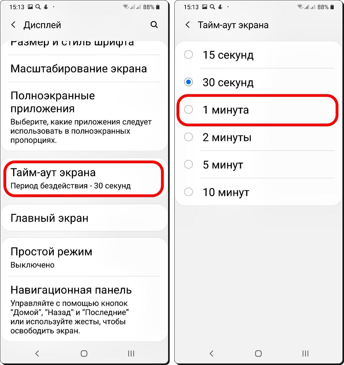 Экран 11 и 12 Блокировка экрана