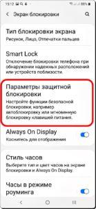 Экран 3 Блокировка экрана