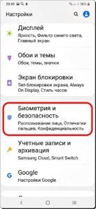 Экран 2 ФэйсКонтроль