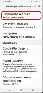 Экран 3 ФэйсКонтроль