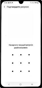 Экран 4 ФэйсКонтроль