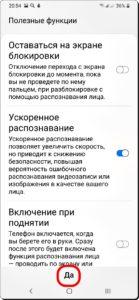 Экран 7 ФэйсКонтроль