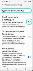 Экран 8 ФэйсКонтроль