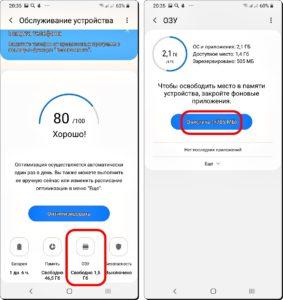 Экран 1 и 2 Лишние приложения