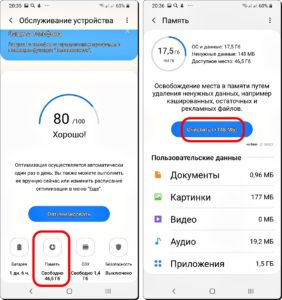 Экран 3 и 4 Лишние приложения