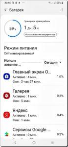 Экран 5 Лишние приложения