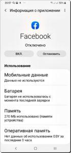 Экран 6 Лишние приложения