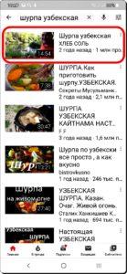 Экран 11 Видео с YouTube
