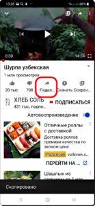 Экран 12 Видео с YouTube