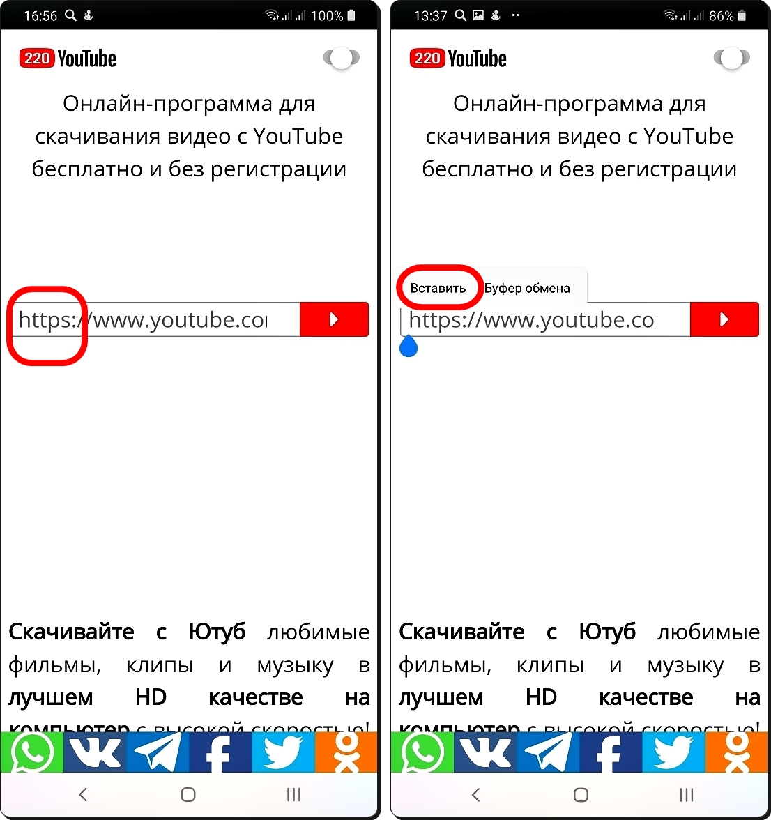 Экран 15 и 16 Видео с YouTube