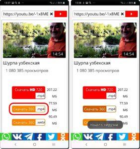 Экран 18 и 19 Видео с YouTube