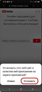 Экран 6 Видео с YouTube