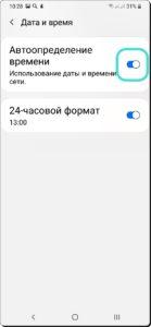 Экран 12 Дата и часы на телефоне