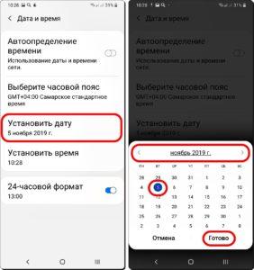 Экран 8 и 9 Дата и часы на телефоне