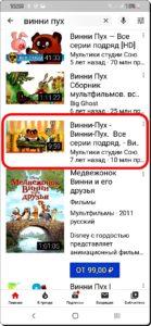 Экран 5 Найти и смотреть фильм