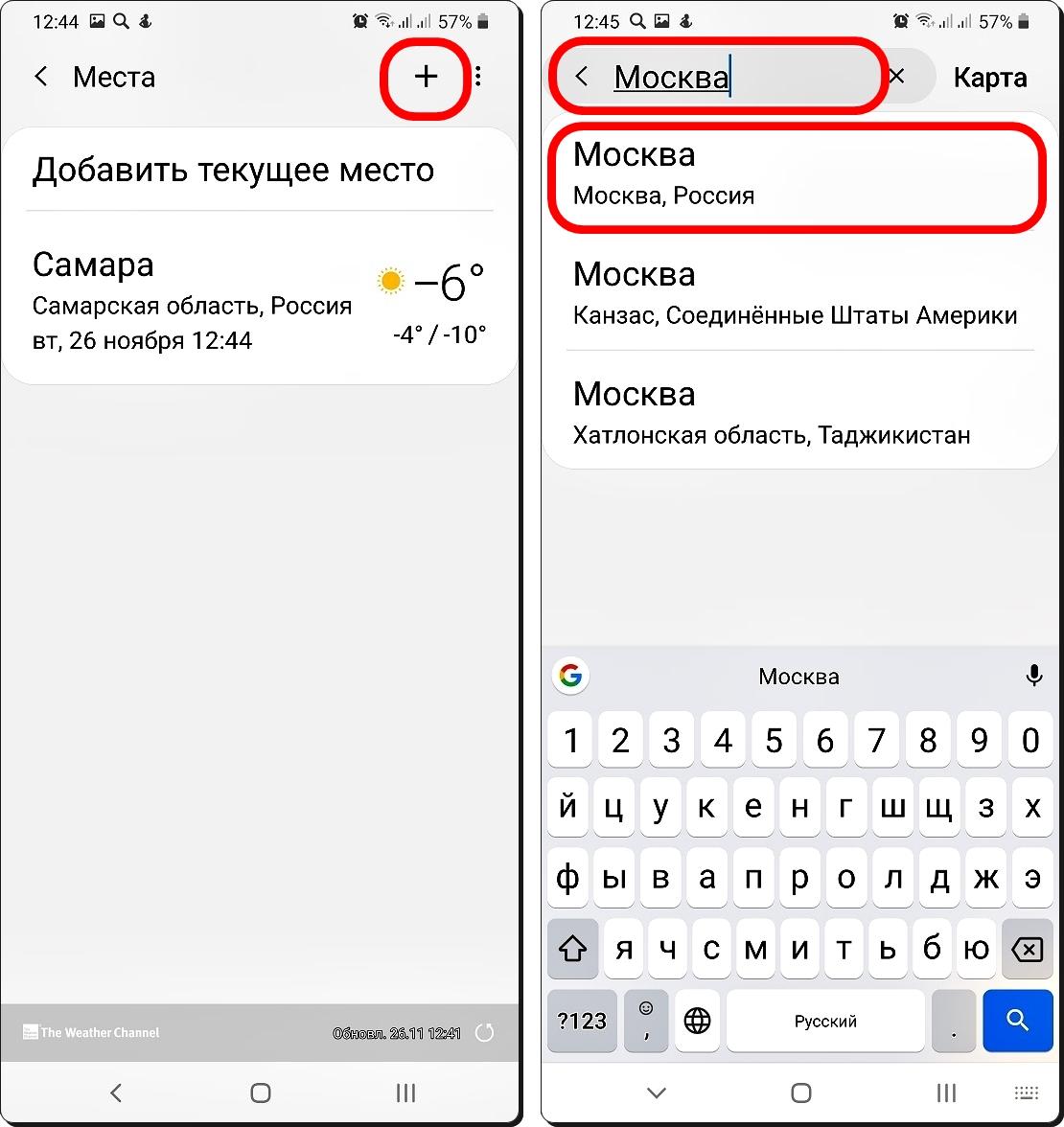 Экран 11 и 12 Погода