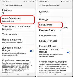 Экран 15 и 16 Погода