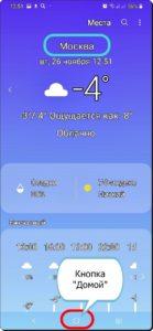Экран 18 Погода