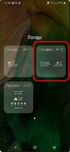 Экран 4 Погода